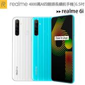 realme 6i (4G/128G) 4800萬AI四鏡頭6.5吋超長續航手機◆送realme watch(價值$1299)