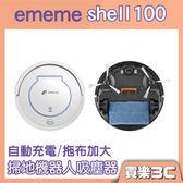 EMEME SHELL 100 掃地機器人,兩段變速吸力,7.5公分超薄機身,掃吸拖地一機完成,分期0利率