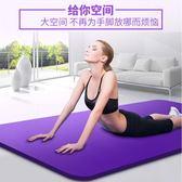 初學者瑜伽墊加厚加寬加長女男士防滑瑜珈舞蹈運動健身墊15mm QQ2491『MG大尺碼』