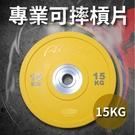 專業可摔奧林匹克槓片15KG(15公斤/大孔片/槓鈴片/啞鈴片/Olympic/硬舉/深蹲/胸推)