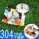 304不鏽鋼碗2件套(贈收納袋) //小鋼碗 登山 露營 野炊 304不鏽鋼套碗 不鏽鋼304餐具