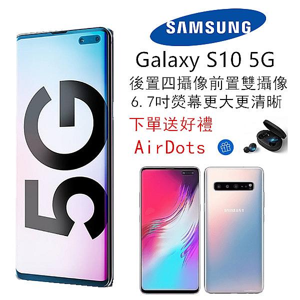 全新未拆Samsung Galaxy S10 5G 6.7吋 8G/256G G977N韓版 超久保固18個月 前置3攝像 後置4攝像