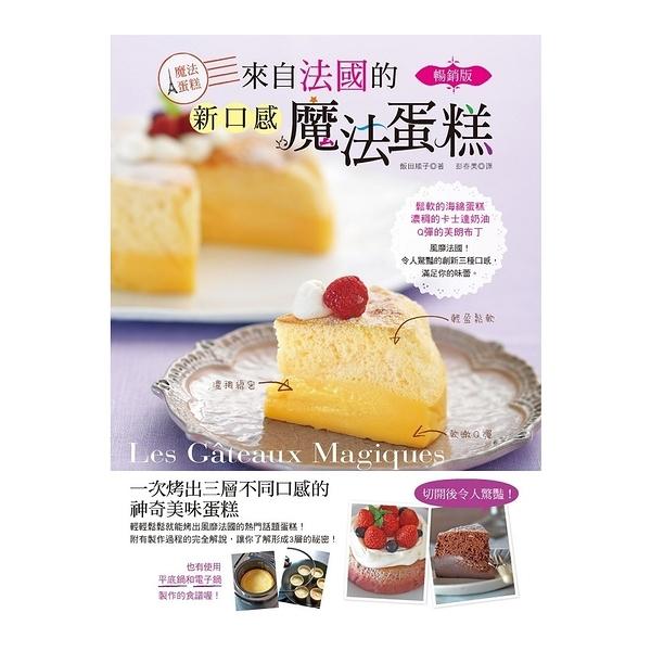 來自法國的新口感魔法蛋糕【暢銷版】