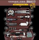 瑞德工具箱套裝家用五金組套車載電工家庭維修理螺絲刀多功能組合YYJ 青山市集