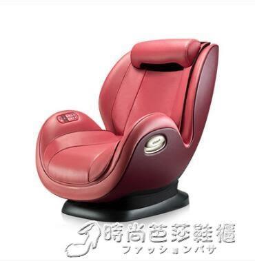 按摩椅 OS-862 迷你天王椅 沙發椅 自動小戶型家用 迷你按摩椅 時尚芭莎