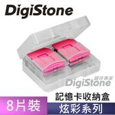 ◆免運費◆DigiStone 炫彩多功能記憶卡收納盒(8片裝)-炫彩粉色 X1(台灣製) /Mirco SD/SDHC 多功記憶卡盒