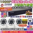 監視器 士林電機 TVI監控4路主機套餐 HD DVR 4CH主機+1080P 4陣列半球OSD攝影機x3 台灣安防