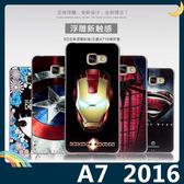 三星 Galaxy A7 2016版 卡通浮雕保護套 軟殼 彩繪塗鴉 3D風景 立體超薄0.3mm 矽膠套 手機套 手機殼