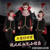 萬聖節兒童吸血鬼演出服裝化妝舞會派對角色扮演衣服男童伯爵惡魔 居家物語