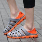 夏季男士拖鞋男孩韓版潮鞋涼拖沙灘鞋洞洞鞋鳥巢學生涼鞋包頭拖鞋
