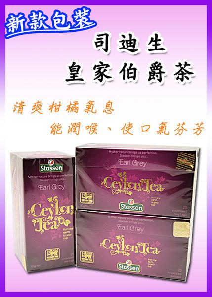 司迪生 伯爵紅茶茶包 (25小包)【好食家】
