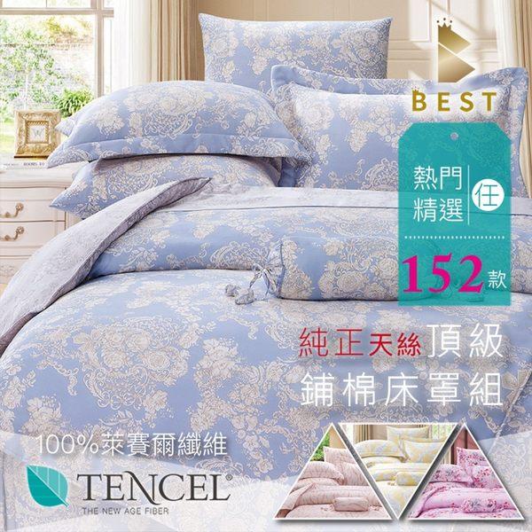 天絲床罩八件組 特大6x7尺 100%頂級天絲 萊賽爾 附正天絲吊卡 BEST寢飾 king size 多款任選 A1