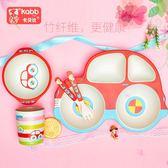 兒童餐具寶寶分隔餐盤竹纖維兒童餐具套裝創意卡通盤碗幼兒園午托班分格盤 嬡孕哺