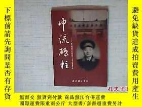 二手書博民逛書店罕見中流砥柱-孔從洲將軍在南京理工大學的創業時代18537 李春