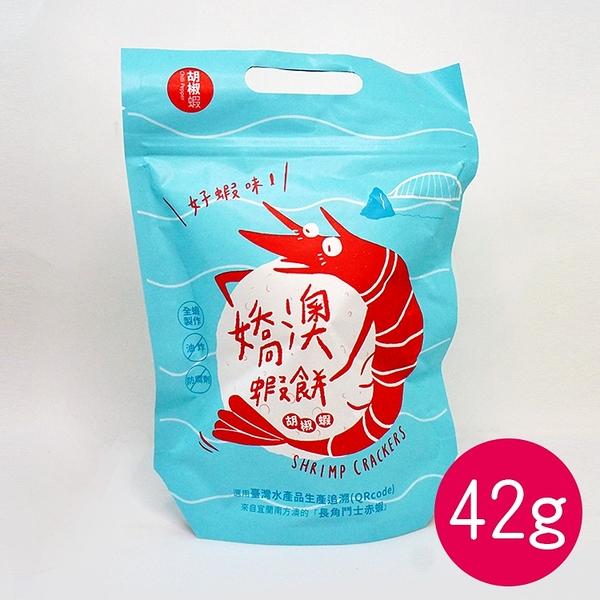 嬌澳蝦餅(胡椒蝦-辣/42g)