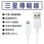 【coni shop】現貨 原廠品質 三星傳輸線 1.2米 USB Micro充電線 保固三個月 安卓手機皆通用