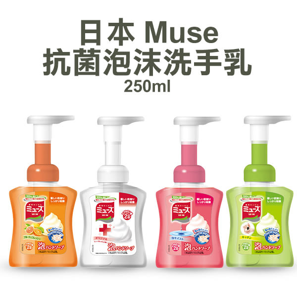 日本 Muse 抗菌泡沫洗手乳 250ml 多款可選 泡泡洗手乳【小紅帽美妝】