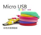 MICRO USB 繽紛面條傳輸線(隨機出色)