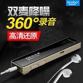 錄音筆 專業高清降噪超小超長待機微型迷你學生會議音錄器機便攜式 晶彩生活