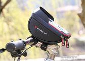 WHEELUP自行車包車把包車前包山地車前梁包車頭包騎行裝備手機包  凱斯頓數位3C