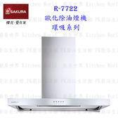 【PK廚浴生活館】 高雄 櫻花牌 R7722SXL 歐化 除油煙機 環吸系列 R-7722 實體店面 可刷卡