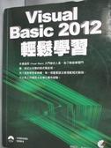 【書寶二手書T3/電腦_QIA】Visual Basic 2012 輕鬆學習_胡昭民、吳燦銘_無光碟