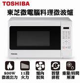 《長宏》TOSHIBA東芝旋鈕式料理微波爐 (20L) 【ER-SS20(W)TW】可刷卡~免運費~