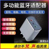 梵聲R8藍芽適配器5.0音頻接收器發射功放音響箱電視電腦轉換 智慧e家