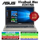 ASUS 華碩 X541NA-0111AN3450 VivoBookMax15.6吋筆記型電腦 黑