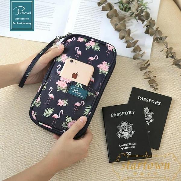 護照證件包防水多功能護照夾女旅行卡機票護照保護套收納包【繁星小鎮】