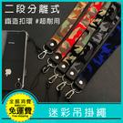 【迷彩造型掛繩】2段式 彈性/寬版 特種 生存遊戲 軍事迷 相機鑰匙識別證手機掛繩吊飾背帶掛頸