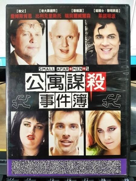 挖寶二手片-F35-009-正版DVD-電影【公寓謀殺事件簿】-詹姆斯肯恩 瑞貝爾威爾森(直購價)