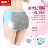 (百貨週年慶)生理褲女生生理褲透氣大姨媽月經專用暖宮防側漏大尺碼女士內褲棉質