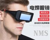 自動變光電焊燒氬弧焊眼鏡男焊工專用護目鏡護眼防強光面罩全自動 台北日光