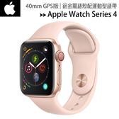 Apple Watch Series 4 LTE (40mm) 金色鋁金屬錶殼搭配粉色運動型錶帶 (台灣公司貨)