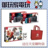 ★御玩家★現貨送任天堂購物袋 NS switch主機+Labo Toy-Con03