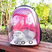 寵物外出包 寵物拎包包寵物貓背包透明太空艙寵物包背包外出寵物便攜斜跨貓包-小精靈