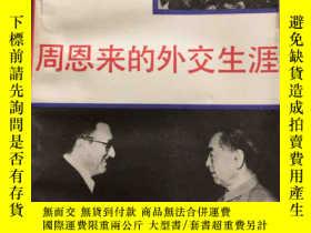 二手書博民逛書店罕見周恩來的外交生涯Y165376 羅納德 中共中央黨校出版社