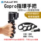 攝彩@胖牛Gopro指環手把 Gopro專用副廠配件 四指環手把+螺絲 手持 Gopro自拍配件
