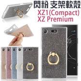SONY XZ1 XZ1 Compact XZ Premium 手機殼 軟殼 保護殼 閃粉 支架軟殼 漸層 保護套 手機套 支架 全包覆