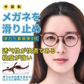 眼鏡鼻托氣囊硅膠防滑鼻墊板材眼睛框架拖配件鼻梁托增高鼻貼 交換禮物