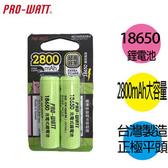 華志PRO-WATT 18650長效鋰電池(檢驗平頭) 10入