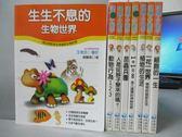 【書寶二手書T4/少年童書_KRD】科學小釣手-生生不息的生物世界_細胞的一生等_共8本合售