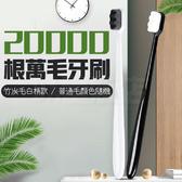 萬毛牙刷 萬根毛牙刷 牙刷 軟毛牙刷 獨立包裝 牙間刷 日本萬毛牙刷 波浪頭牙刷