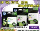 HP NO.951XL/951 XL 黃色 原廠墨水匣 8100/8600/8610/8620 IAMH111