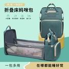 2020新款媽咪包折疊嬰兒床中床大容量多功能後背背包床外出母嬰包 黛尼時尚精品