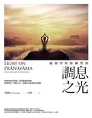 (二手書)調息之光:瑜伽呼吸修練聖經