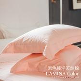 枕頭套2入【純色-裸粉橘】100%精梳棉;素色;LAMINA台灣製