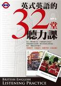 (二手書)英式英語的32堂聽力課