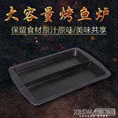 加厚烤魚盤烤肉盤長方形不粘鍋燒烤盤電磁爐烤盤鐵板燒盤家用商用CY『新佰數位屋』
